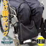 【長屋宏和プロデュース】ピロレーシングひざ掛けバッグ車いす車椅子車椅子関連用品
