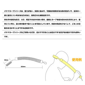 バナナカーブヘアーブラシ/福祉介護用品通販入浴用自助具腰痛股関節肩上肢/関節の障害手が不自由片手