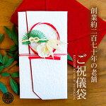 【メール便送料無料】のし袋/伝統工芸の技が光る熨斗袋平松/ご祝儀袋