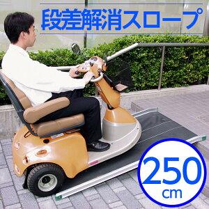 【送料無料】ステップレス・ランパー[250cm]車椅子スロープ段差解消スロープ屋外用電動車椅子対応スクーター対応バリアフリー簡易階段段差車椅子用段差解消ポータブルスロープ車いす車椅子車イスくるまいす