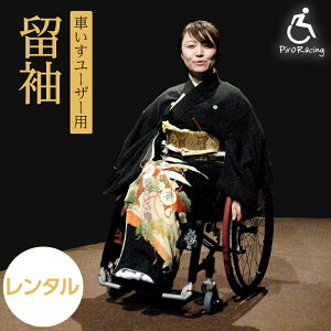 【送料無料】車椅子ユーザー用留袖(留め袖)レンタル◆脊髄損傷頚椎損傷女性車椅子結婚式対策脱ぎ着が簡単