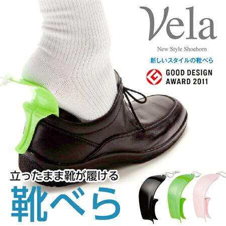 新しいスタイルの靴べら【Vela(ベラ)】パシフィックサプライ