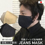 【最大4枚まで購入可能】布マスク何度でも使えるマスクカラーマスクかっこいいマスクウイルス対策マスク洗える限定品日本製花粉症対策男女兼用