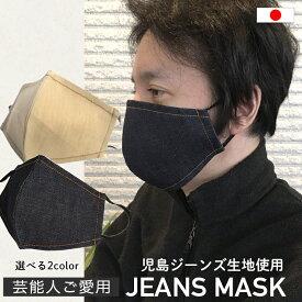 ピロレーシング デニム マスク 送料無料 洗える 日本製 岡山 児島 布 芸能人 御用達 口元が浮く 息苦しくない お肌トラブル改善マスク 二重マスクコットンデニム 花粉症 温かい おしゃれ 国産 立体マスク 洗濯 ユニセックス おしゃれ ウイルス フェイスマスク