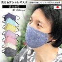 情熱大陸 でも使用【芸能人ご愛用】20万以上いいね を集めた お肌に優しい シャンブレー マスク 日本製 おしゃれ 立体…