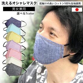 ピロレーシング マスク シャンブレー 送料無料 洗える 可愛い 布 日本製 コットン 芸能人 御用達 カラーマスク 花粉症対策 お肌に優しい お肌トラブル改善 二重マスク 着け心地抜群 快適 息苦しくない おしゃれ UVカットフェイスマスク オシャレマスク