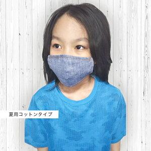 【メール便送料無料】【最大7枚まで購入可能】子ども用布マスク立体何度でも使えるマスクカラーマスクかっこいいマスクウイルス対策マスク洗える限定品日本製花粉症対策男女兼用デザインマスク