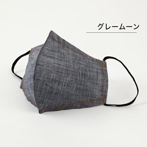 【最大7枚まで購入可能】子ども用布マスク立体何度でも使えるマスクカラーマスクかっこいいマスクウイルス対策洗える限定品日本製花粉症対策男女兼用デザインマスク