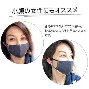 【テレビで話題のシャンブレー夏マスク】子供マスク子供用夏マスク冷感夏用マスクデニムマスクマスク熱中症対策マイクロ飛沫接触冷感布マスク何度でも使えるマスクファッションマスクかっこいいマスク洗える日本製男女兼用デザインマスクアウトドア