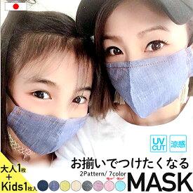 ピロレーシング マスク 可愛い 日本製 コットン 布 マスク 親子お揃いセット 送料無料 芸能人ご愛用 お肌に優しい 親子セットでお得 子ども用1枚 大人用1枚 2枚入セット]着け心地 快適 お肌トラブル改善 二重マスク 花粉症 コットン100% デニムマスク