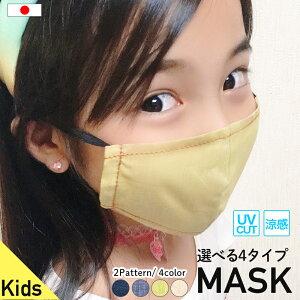 【メール便送料無料】【最大4枚まで購入可能】布マスク何度でも使えるマスクカラーマスクかっこいいマスクウイルス対策マスク洗える限定品日本製花粉症対策男女兼用