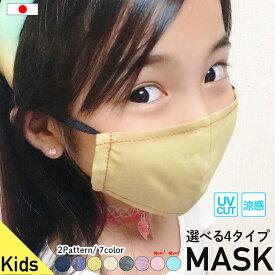 マスク 可愛い 布 コットン 日本製 芸能人 ご愛用 お肌に優しい 子ども用マスク シャンブレーマスク 選べる7色 お肌トラブル改善 二重マスク子供マスク 子ども 花粉症 着け心地 快適 コットン100% 綿100% 幼児 低学年 マスク 小さめ 布マスク 小顔効果