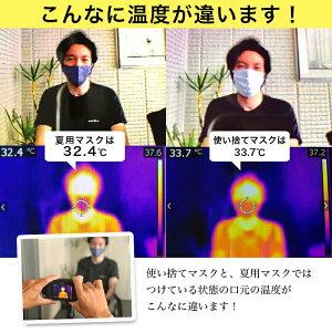 選べる5色立体構造オシャレ熱中症対策ますくフェイスマスク冷感マスクひんやり接触冷感クールマスクエチケットマスクかっこいいファッションマスクフェイスマスクマイクロ飛沫男女兼用児島生産生地日本製スポーツ