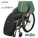モンベル mont・bell パラレイン レッグカバー レインコート レインウェア 車椅子 車いす  レディース メンズ 男女兼…