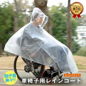 【送料無料】車椅子レインコート (オレンジタイプ) 車いす 必需品 車椅子 レインポンチョ 撥水 はっ水 レインウェア 雨 ポンチョ 雨具 カッパ 雨合羽 車椅子カバー 高齢者 雨対策 車いす