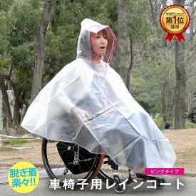 【送料無料】車椅子レインコート (ピンクタイプ) 女性 車椅子 車いす 必需用品 雨 ポンチョ 雨具 車 イスカッパ 車いす 雨合羽 車椅子カバー おしゃれ 車椅子関連用品 [サイズ交換無料サービス商品]