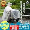 ■ electric wheelchair Pyro racing wheelchair raincoats, rain ponchos, rainwear Wheelchair Raincoat ■