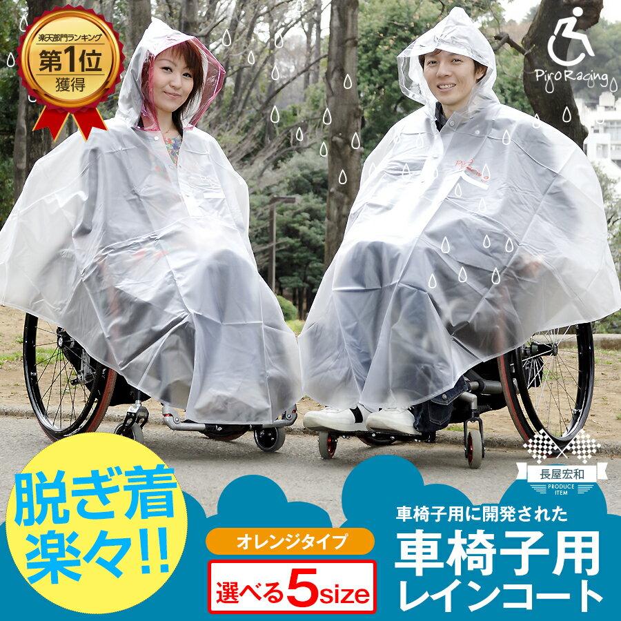 車椅子用レインコート (オレンジタイプ/車いす/必需品/車椅子 レインポンチョ/撥水/はっ水/レインウェア/ レインポンチョ/雨 ポンチョ/雨具/カッパ/雨合羽/車椅子カバー/高齢者/雨対策/長屋宏和/車椅子/車いす/クルマイス/くるまいす/車イス/[サイズ交換無料サービス商品]