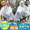 車椅子用レインコート (オレンジタイプ/車いす/必需品/車椅子 レインポンチョ/撥水/はっ水/レインウェア/ レインポン…