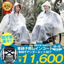 Raincoat set