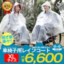 Raincoat_xl