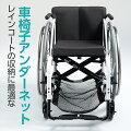 【車椅子アンダーネット】車椅子の利便性、満足荷物収納場所・凄く便利・必需関連用品車いす利用者車椅子関連商品小物入れ車イス車いす車椅子クルマイスkurumaisuくるまいす