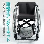車椅子アンダーネット
