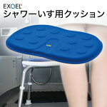 EXGELシャワーいす用クッション介護用品車椅子車いすクルマイス介護介助便利グッズ入浴お風呂