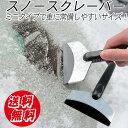 スノースクレイパー ミニタイプ 雪かき フロントガラス 解氷 スクレーバー スクレーパー 除雪 除氷 霜取り 冬 カー用…
