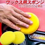 洗車用ワックススポンジワックスアプリケーターソフトワックススポンジ