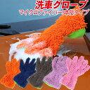 【メール便送料無料】 洗車用 洗いやすい 手袋型 マイクロファイバーグローブ 5本指タイプ カラー:ランダム | ブラシ…