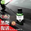 BLACK SHIELD 樹脂復活コーティング モールコーティング剤 30ml | 未塗装樹脂コーティング 日本製 プロ仕様 黒艶 復元…