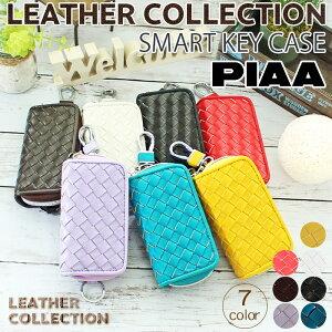 PIAA キーケース スマートキー 4連フック カード収納 2枚 キーリング 付き 編み込み模様   革 スマートキーケース ぴあ ブランド ラウンドファスナー 大容量 多機能 メンズ レディース かわい