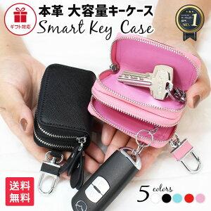 キーケース スマートキー 2個収納 ダブルファスナー ポケット 5色 | 大容量 本革 スマートキーケース レディース かわいい おしゃれ 小さい コンパクト ダブル キーレス キーカバー キーホル