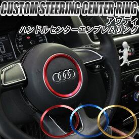 アウディ アクセサリー ステアリング エンブレム リング カスタム ドレスアップ 内装 インテリア パーツ ハンドル A1 A3 A4 A5 A6 A7 A8 Q3 Q5 RS7 S3 S5 S7 TT R8