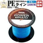 PEライン500m高強度PEブルー/青色