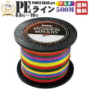PEライン 500m 高強度PE マルチカラー 5色 マルチコーティング 0.4号 0.6号 0.8号 1号 1.5号 2号 2.5号 3号 4号 5号 6号 7号 8号 9号 10号 各号 各ポンド