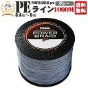 PEライン 1000m 高強度PE グレー/灰色 0.4号 0.6号 0.8号 1号 1.2号 1.5号 2号 2.5号 3号 4号 5号 6号 マルチコーティ…