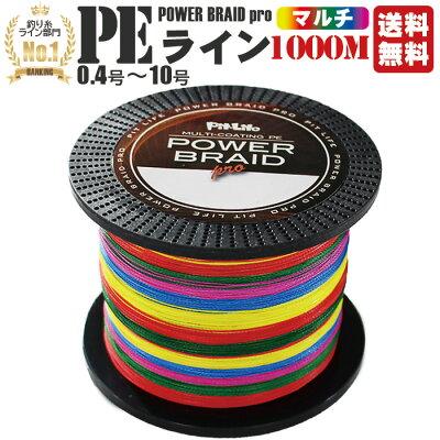 PEライン1000m高強度PEマルチカラー