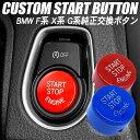 BMWアクセサリー スタート プッシュ ボタン 赤 レッド 青 ブルー 純正交換タイプ G30 F20 F30 F10 1シリーズ 3シリー…