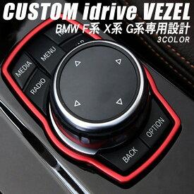 BMWアクセサリー iDrive コントローラー ベゼル CIC NBT アルミ フレーム マルチメディア ボタン カバー アクセサリー F20 F30 F10 1シリーズ 3シリーズ 4シリーズ 5シリーズ X1 X3 X5 X6 M3 M4 M5 Fシリーズ Xシリーズ インテリアパネル 内装 ドレスアップ パーツ