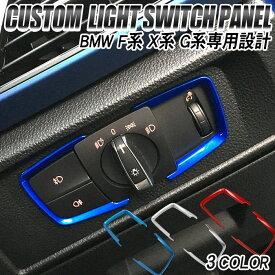 BMWアクセサリー ライトスイッチパネル ヘッドライト トリム ベゼル カバー F20 F30 1シリーズ 3シリーズ 4シリーズ 7シリーズ X1 X3 X5 X6 M3 M4 M5 Fシリーズ Xシリーズ インテリアパネル 内装 ドレスアップ パーツ 取り付け カスタム