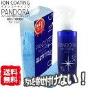 洗車 イオンコーティング剤 PANDORA 200ml 日本製 超撥水+驚艶 防汚コーティング メンテナンス剤 スプレーしてさっと…