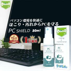 【P10倍/MAX20%OFFクーポン】パソコン用 クリーナー コーティング剤 30ml | 日本製 クロス付き 液晶クリーナー 液晶画面クリーナー 液晶コーティング 液晶 液晶画面 コーティング スプレー ノートパソコン ノートPC タッチパネル デスクトップパソコン モニター 画面 キーボ