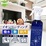 住まいのイオンコーティング剤PANDORA