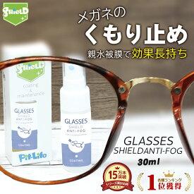 メガネ 曇り止め スプレー クリーナー コーティング剤 GLASSES SHIELD ANTI-FOG 30ml | クロス付き 日本製 持続性 アンチフォグ 眼鏡の曇り止め メガネのくもり止め めがね 眼鏡 くもり止め くもりどめ くもり 曇り メガネ拭き レンズ マスク フェイスシールド サングラス