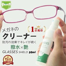 眼鏡 メガネ レンズ コーティング剤 クリーナー 30ml   クロス付き キズ 汚れ 防止 めがね フッ素 メガネコーティング スプレー レンズ レンズコート くもり止め 曇り止め 撥水 眼鏡拭き めがね拭き メガネ拭き 日本製 ゴルフ サングラス ゴーグル 老眼鏡 メガネケース