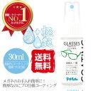 メガネ 眼鏡 レンズ コーティング/クリーナー剤 キズ 汚れ 防止 30ml 日本製 防汚コーティング 指紋・汚れ防止 スプレ…