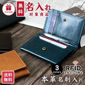 【名入れ無料】名入れ 名刺入れ メンズ 本革 カードケース 名刺ケース RFID スキミング防止 | スナップボタン付き レディース コンパクト 薄型 小さい かっこいい シンプル レディース 大容量