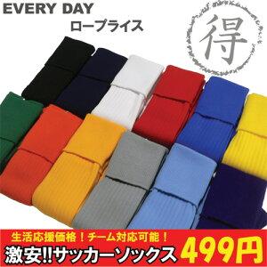 激安サッカーソックス【オリジナルブランド】無地サッカーストッキング(socks)